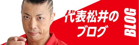 MBの道 代表松井のブログです